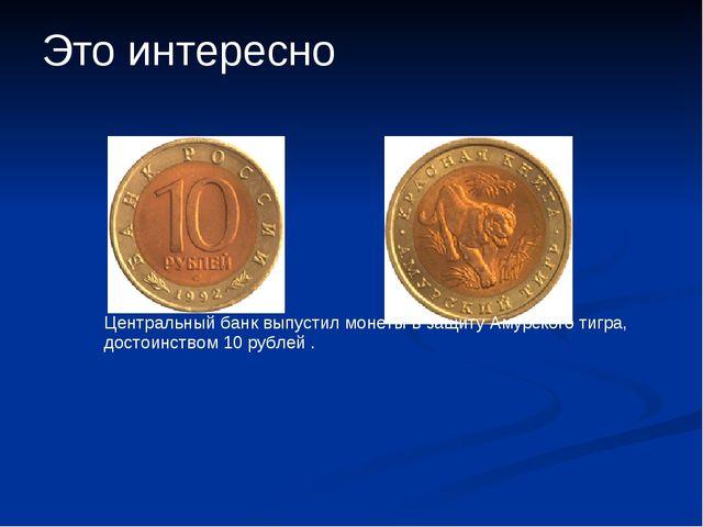 Это интересно Центральный банк выпустил монеты в защиту Амурского тигра, дост...