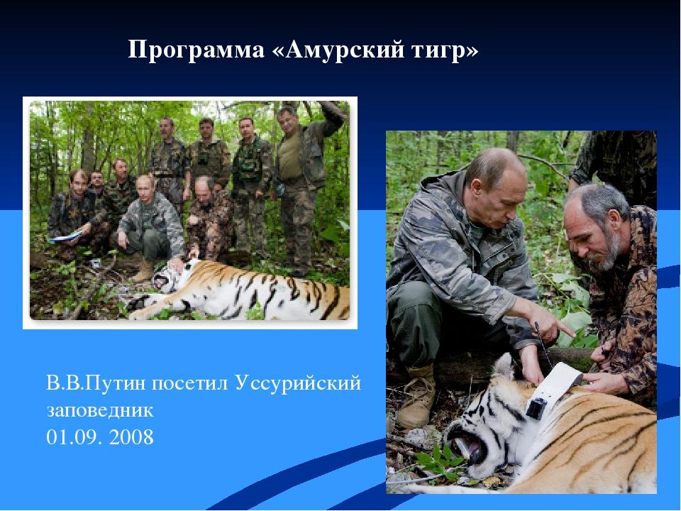Программа «Амурский тигр» В.В.Путин посетил Уссурийский заповедник 01.09. 20...