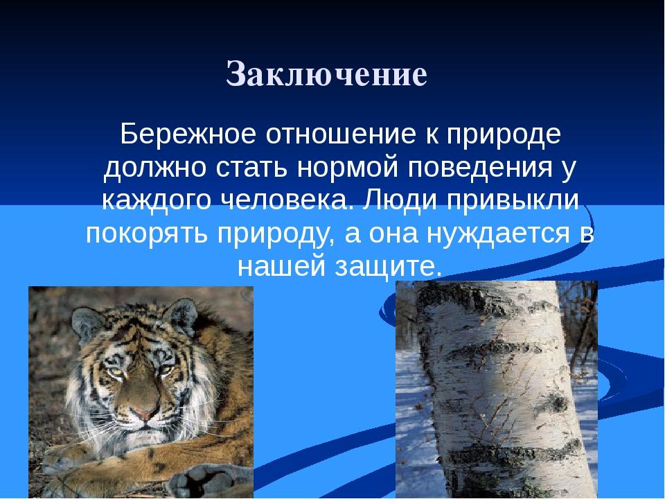 Заключение Бережное отношение к природе должно стать нормой поведения у каждо...