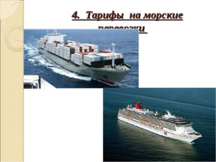4. Тарифы на морские перевозки