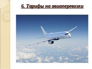 6. Тарифы на авиаперевозки