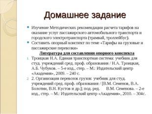 Домашнее задание Изучение Методических рекомендации расчета тарифов на оказан