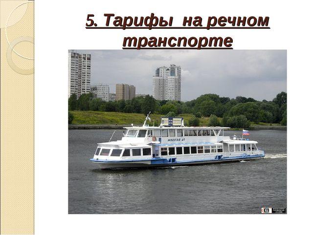 5. Тарифы на речном транспорте