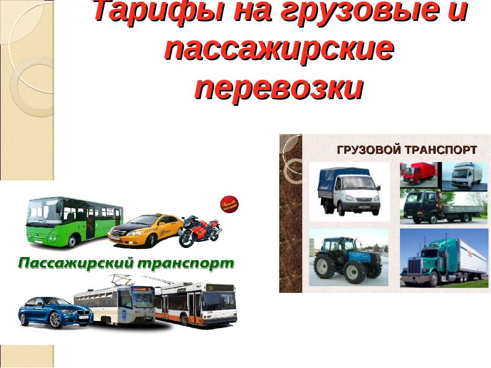 Тарифы на грузовые и пассажирские перевозки