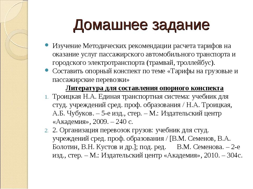 Домашнее задание Изучение Методических рекомендации расчета тарифов на оказан...