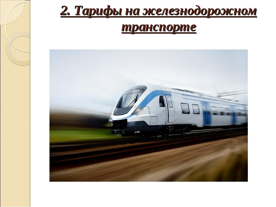 2. Тарифы на железнодорожном транспорте