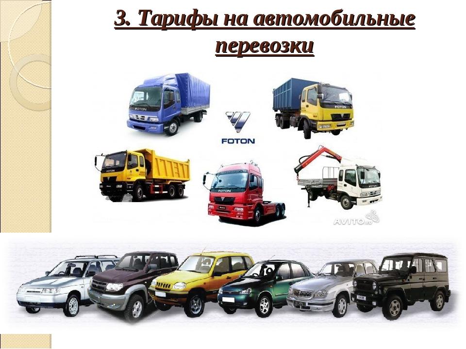 3. Тарифы на автомобильные перевозки