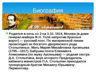 Родился в ночь со 2 на 3.10. 1814, Москва (в доме генерал-майора Ф.Н. Толя на