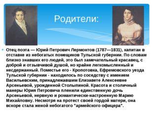 Отец поэта — Юрий Петрович Лермонтов (1787—1831), капитан в отставке из небог