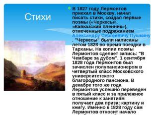 В 1827 году Лермонтов приехал в Москву, начал писать стихи, создал первые поэ