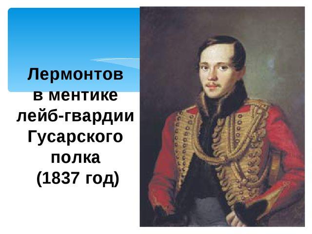 Лермонтов в ментике лейб-гвардии Гусарского полка (1837 год)
