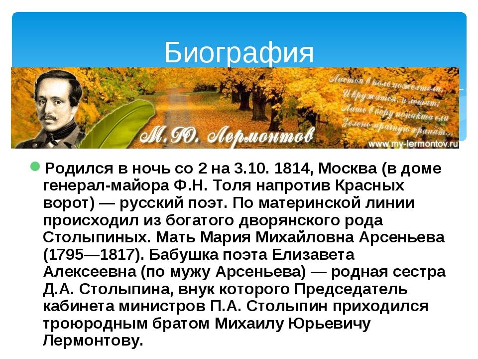 Родился в ночь со 2 на 3.10. 1814, Москва (в доме генерал-майора Ф.Н. Толя на...