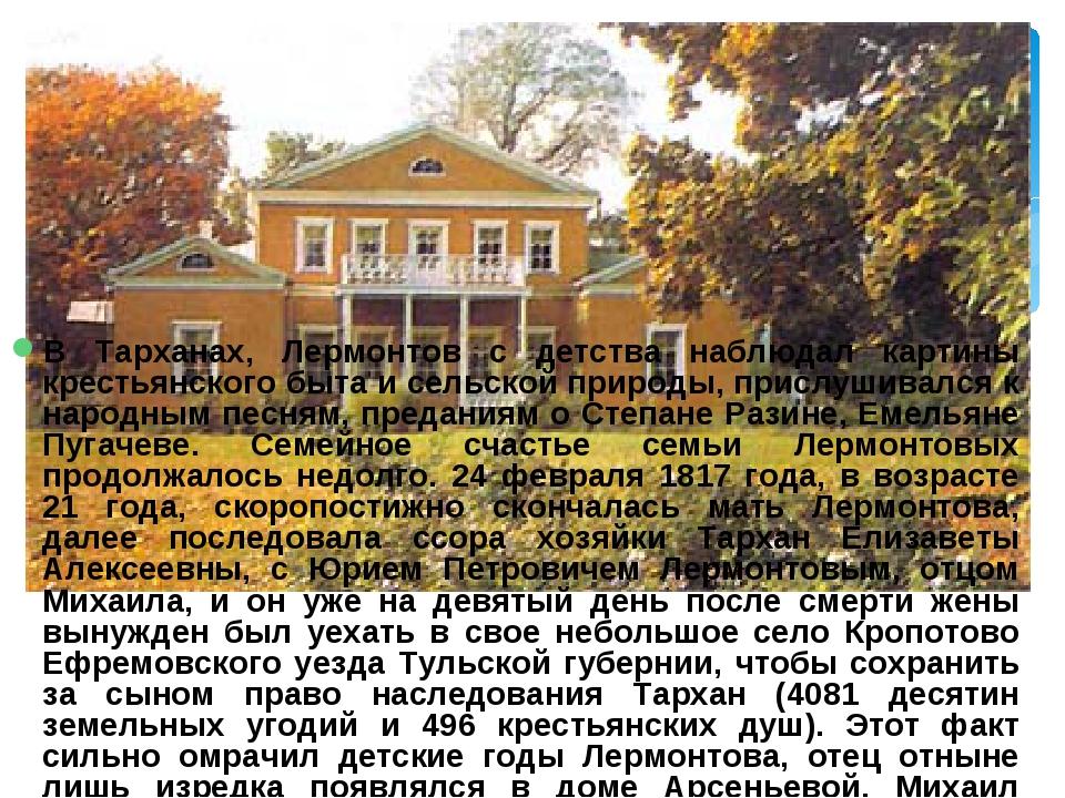 В Тарханах, Лермонтов с детства наблюдал картины крестьянского быта и сельско...