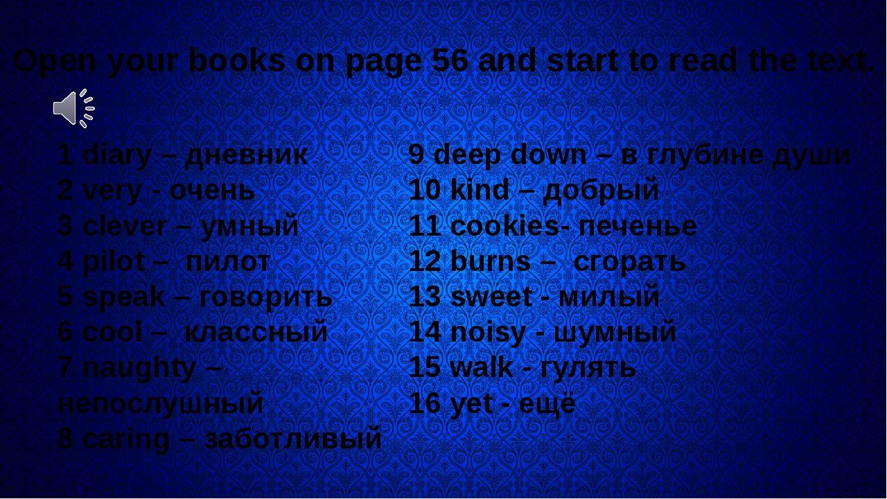 Open your books on page 56 and start to read the text. 1 diary – дневник 2 v...