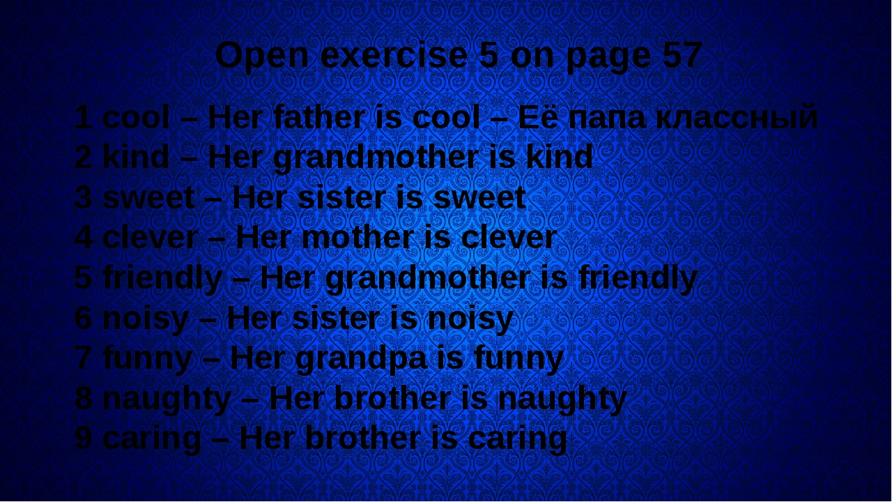 Open exercise 5 on page 57 1 cool – Her father is cool – Её папа классный 2...