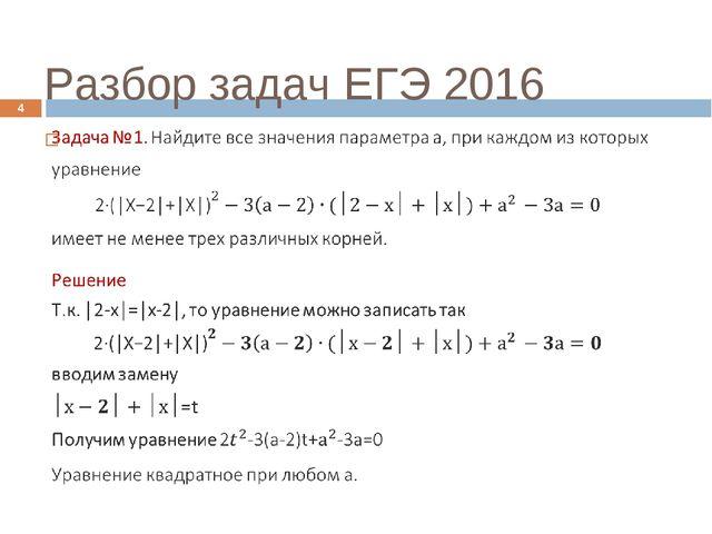 Разбор задач ЕГЭ 2016 *