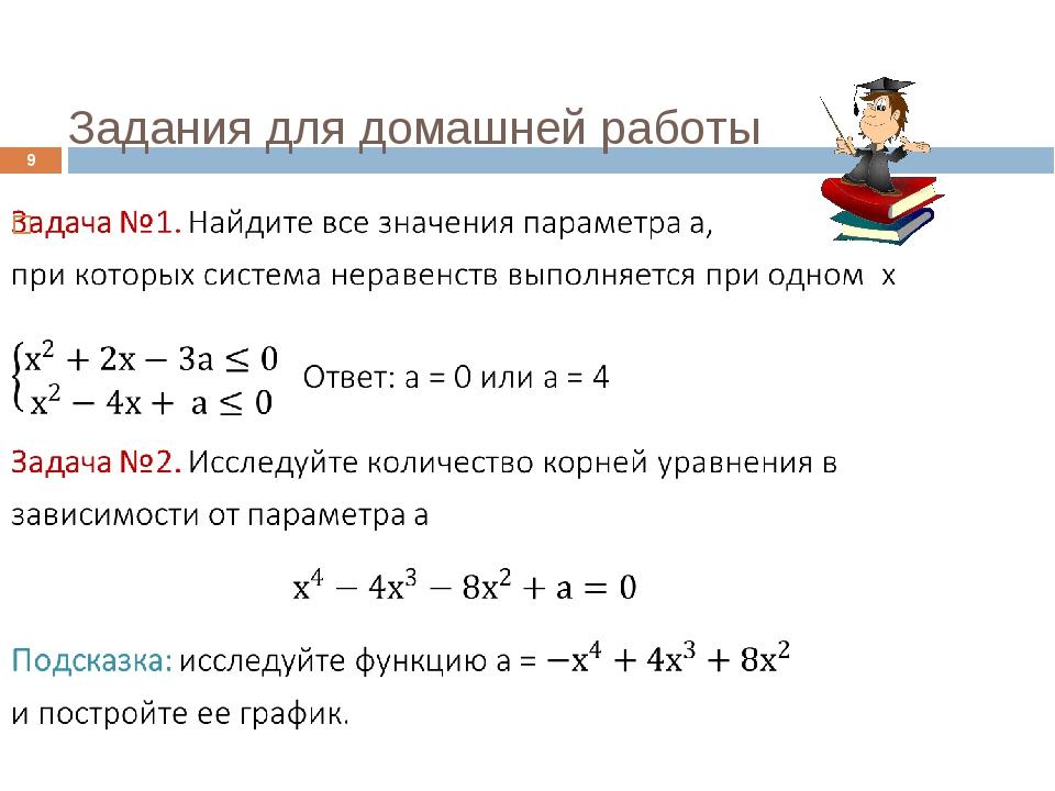 Задания для домашней работы *