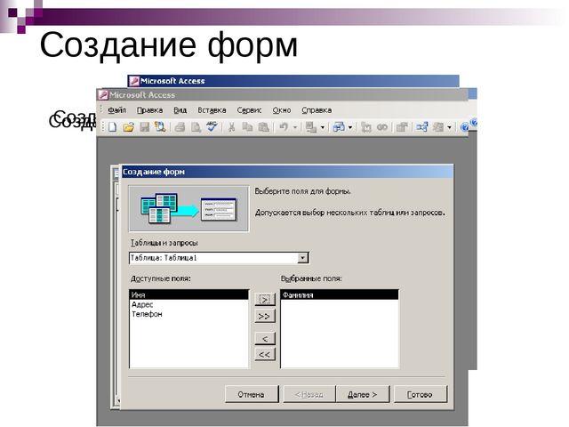 Сайт создания форм книги по обучению создание сайта