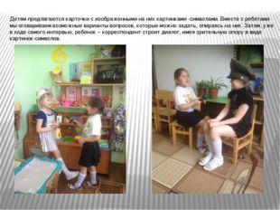 Детям предлагаются карточки с изображенными на них картинками -символами. Вм
