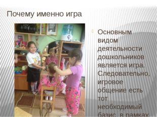 Почему именно игра Основным видом деятельности дошкольников является игра. Сл