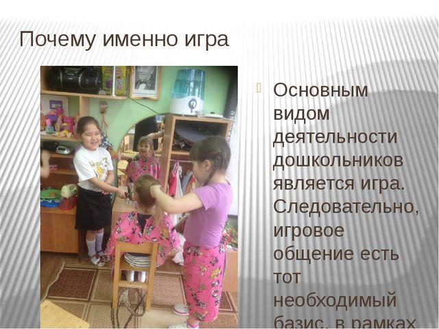 Почему именно игра Основным видом деятельности дошкольников является игра. Сл...