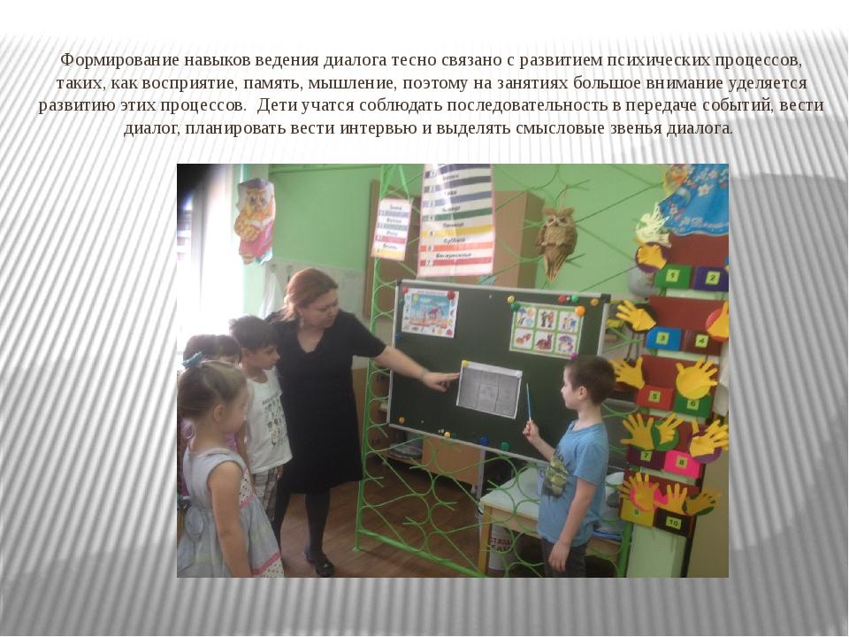 Формирование навыков ведения диалога тесно связано с развитием психических пр...
