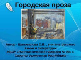Городская проза Автор - Шаповалова О.В. , учитель русского языка и литератур