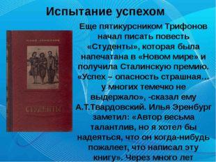 Испытание успехом Еще пятикурсником Трифонов начал писать повесть «Студенты»