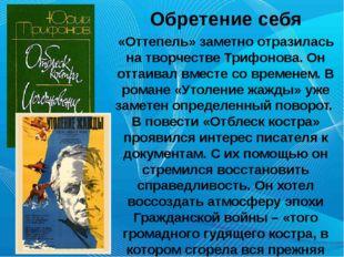 Обретение себя «Оттепель» заметно отразилась на творчестве Трифонова. Он отт