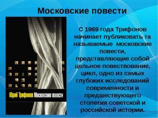 Московские повести С 1969 года Трифонов начинает публиковать та называемые м