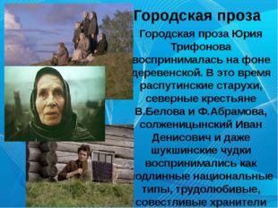 Городская проза Городская проза Юрия Трифонова воспринималась на фоне дереве