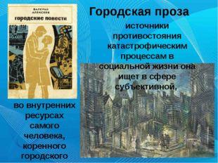 Городская проза во внутренних ресурсах самого человека, коренного городского
