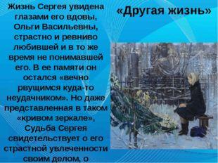 «Другая жизнь» Жизнь Сергея увидена глазами его вдовы, Ольги Васильевны, стр