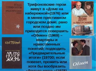 Х Трифоновские герои живут в «Доме на набережной»(1976) или в менее престижн