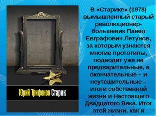 Х В «Старике» (1978) вымышленный старый революционер-большевик Павел Евграфо