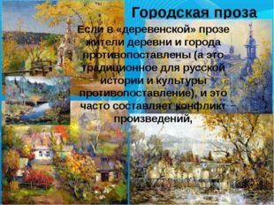 Городская проза Если в «деревенской» прозе жители деревни и города противопо