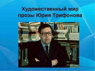 Художественный мир прозы Юрия Трифонова