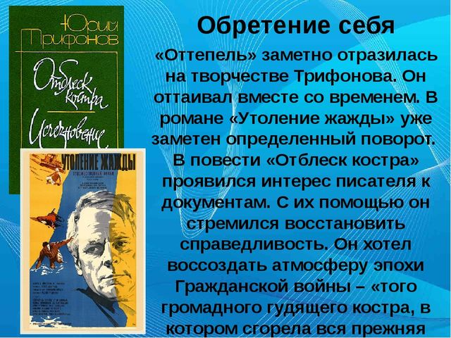 Обретение себя «Оттепель» заметно отразилась на творчестве Трифонова. Он отт...