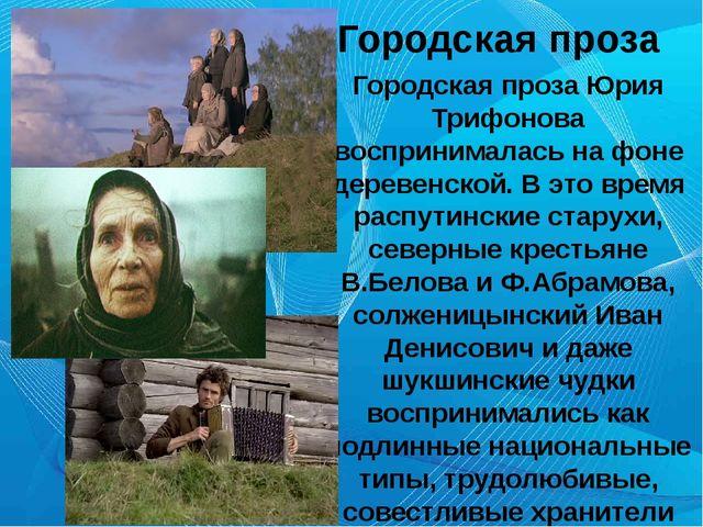 Городская проза Городская проза Юрия Трифонова воспринималась на фоне дереве...