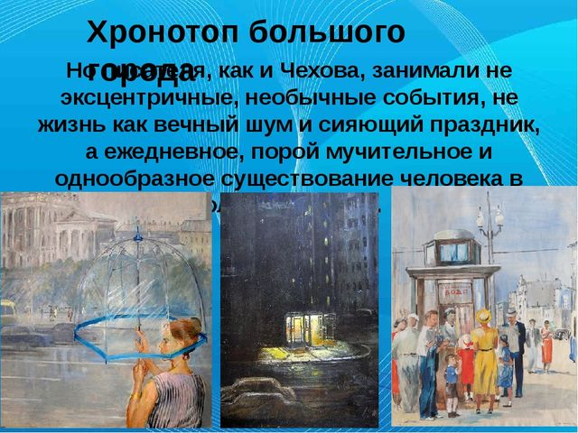 Хронотоп большого города Но писателя, как и Чехова, занимали не эксцентричны...