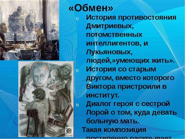 «Обмен» История противостояния Дмитриевых, потомственных интеллигентов, и Лу...
