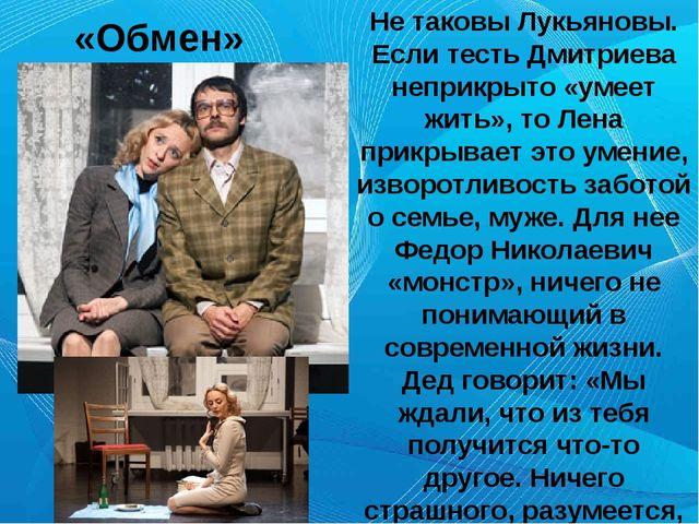 «Обмен» Не таковы Лукьяновы. Если тесть Дмитриева неприкрыто «умеет жить», т...