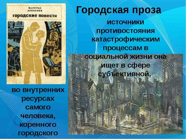 Городская проза во внутренних ресурсах самого человека, коренного городского...