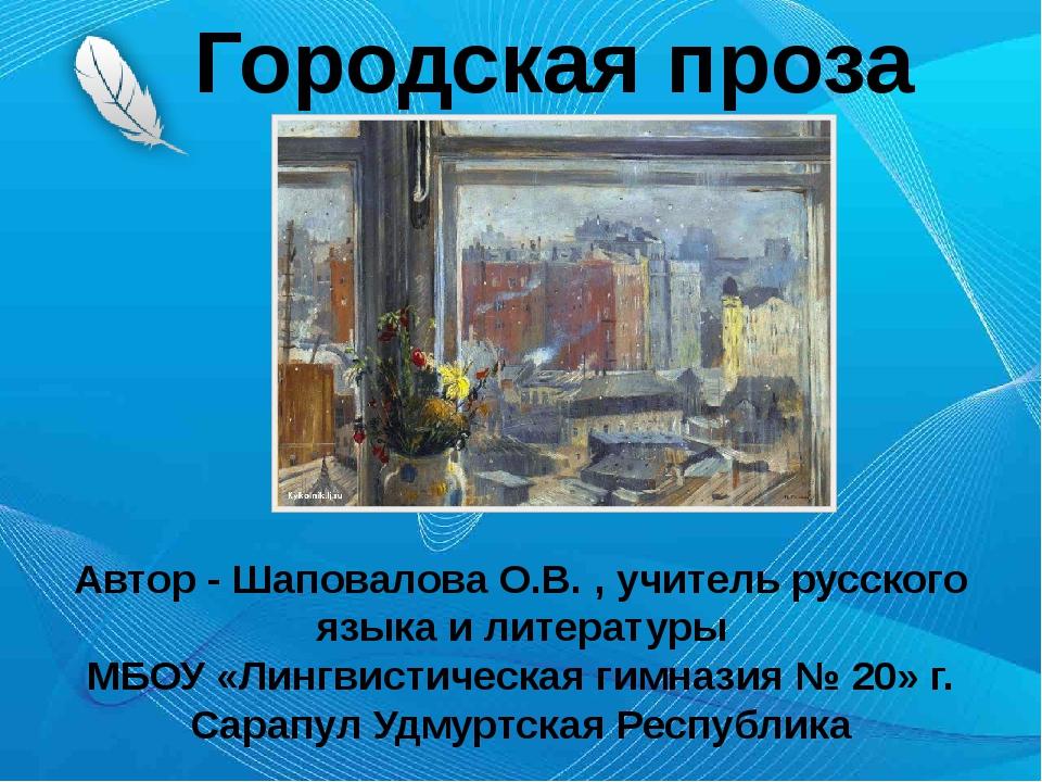 Городская проза Автор - Шаповалова О.В. , учитель русского языка и литератур...