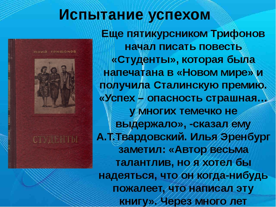 Испытание успехом Еще пятикурсником Трифонов начал писать повесть «Студенты»...