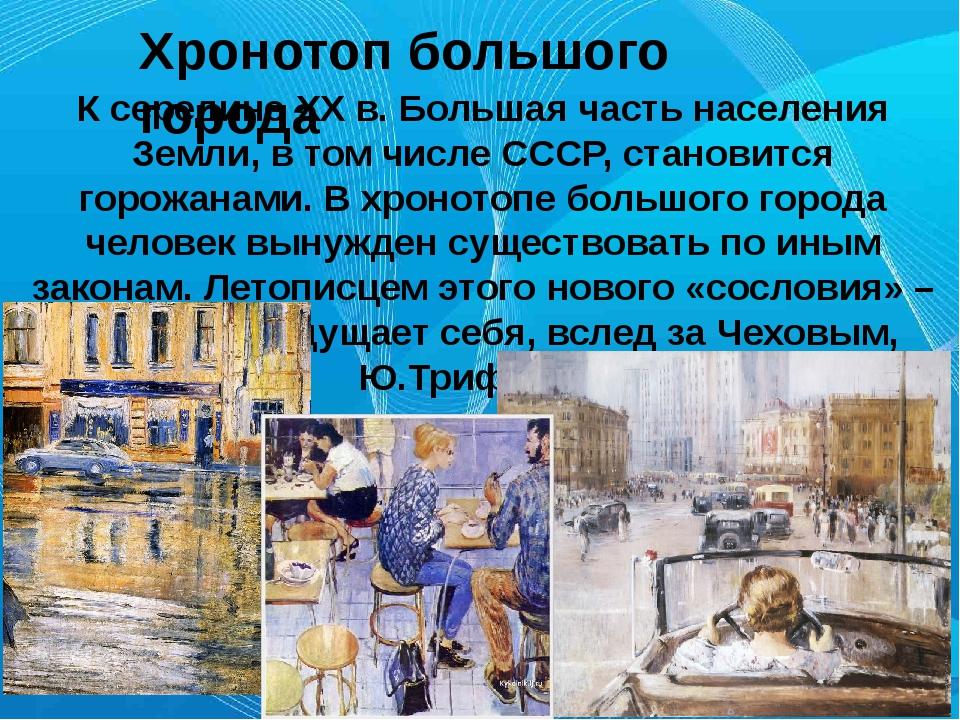 Хронотоп большого города К середине ХХ в. Большая часть населения Земли, в т...