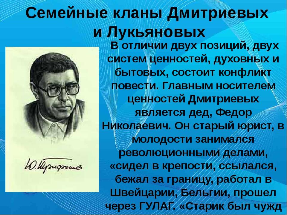 Семейные кланы Дмитриевых и Лукьяновых В отличии двух позиций, двух систем ц...
