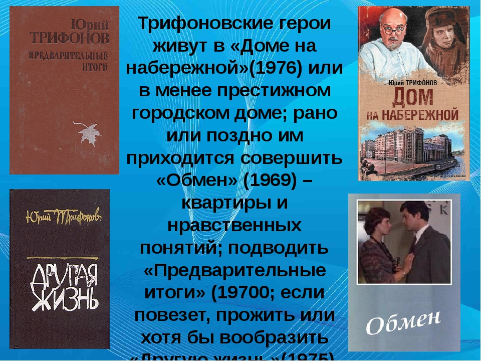 Х Трифоновские герои живут в «Доме на набережной»(1976) или в менее престижн...