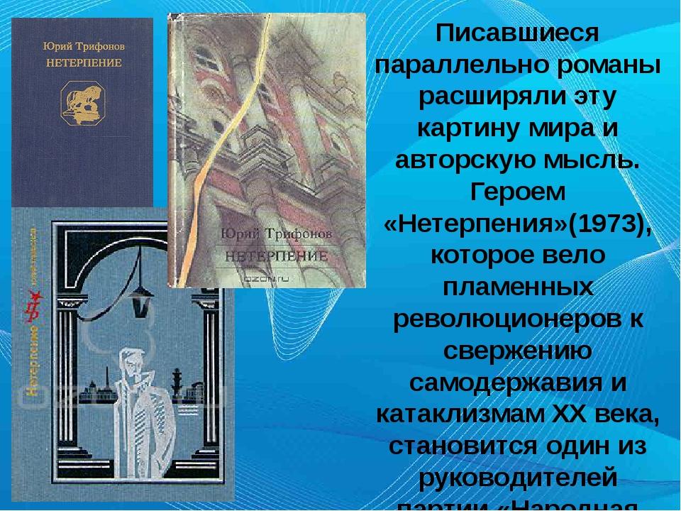 Х Писавшиеся параллельно романы расширяли эту картину мира и авторскую мысль...