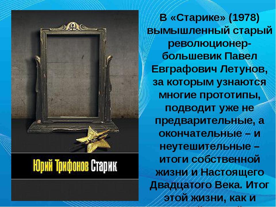 Х В «Старике» (1978) вымышленный старый революционер-большевик Павел Евграфо...